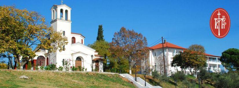 Εκκλησιαστικό Γηροκομείο ΙΜ Κίτρους Κατερίνης και Πλαταμώνα